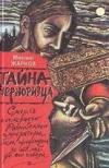 Купить книгу Михаил Жарков - Тайна черноризца