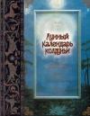Купить книгу Г. Дюмина - Лунный календарь колдуньи