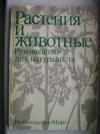 Купить книгу Кристоф Нидон - Растения и животные. Руководство для натуралиста