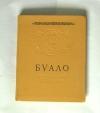 Купить книгу Буало - Поэтическое искусство