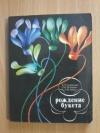 Купить книгу Кудрячева З. П.; Манкевич О. И.; Урбан Н. В. - Рождение букета
