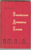 Купить книгу Свердлик М. Б. - Оптимальные дискретные сигналы.