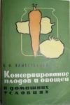 Купить книгу Наместников А. Ф. - Консервирование плодов и овощей в домашних условиях