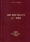 Купить книгу А. В. Мартынов - Философия жизни. Исповедимый путь к богочеловечности