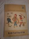 Купить книгу Берестов В. Д. - Богатыри