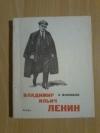 Купить книгу Маяковский В. - Владимир Ильич Ленин