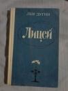 Купить книгу Дугин Л. И. - Лицей