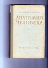 Купить книгу Колесников Н. - Анатомия человека.