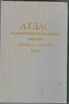 - Атлас гидрометеорологических данных. Северная Америка том 2. Гидрометеорологический очерк. Справочные таблицы.