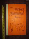 Купить книгу Бекина, С.И. - Музыка и движение (упражнения, игры и пляски для детей 5-6 лет)