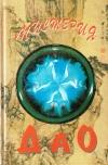 """Купить книгу А. А. Маслов - Мистерия Дао. Мир """"Дао дэ цзина"""""""
