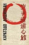 Котов И. В., Снустиков Г. К. - Каратэдо Дошинкан: Самурайский стиль борьбы.
