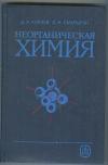 Князев Д. А., Смарыгин С. Н. - Неорганическая химия.