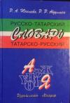Купить книгу Юналеева, Р.А. - Русско-татарский и татарско-русский словарь