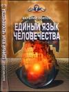 Купить книгу Осипов, В.Д. - Единый язык человечества