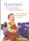 Купить книгу Ненси Келли - Помогите! Мой ребенок начал ходить!
