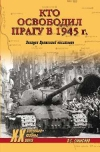Смыслов Олег Сергеевич - Кто освободил Прагу в 1945 г.