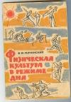 Мачинский В. - Физическая культура в режиме дня.