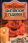 Купить книгу О. В. Захаренко - Лучшие цыганские гадания