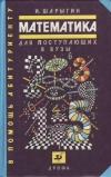 Купить книгу Шарыгин, И.Ф. - Математика. Для поступающих в вузы