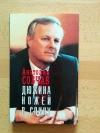 Купить книгу Анатолий Собчак - Дюжина ножей в спину