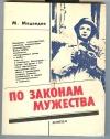 Купить книгу Медвеев М. - По законам мужества.