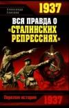 """Купить книгу Елисеев А. В. - 1937. Вся правда о """"сталинских репрессиях"""""""