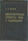 Купить книгу Игнатов А. - Микроэлектронные устройства связи и радиовещания