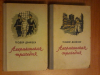 Купить книгу Драйзер Теодор - Американская трагедия. В 2 томах