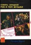 Купить книгу Шпак В. А. - Кумиры западной поп- и рок-музыки
