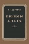 Купить книгу Берман Г. Н. - Приемы счета