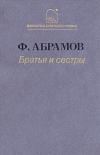 Купить книгу Абрамов, Федор - Братья и сестры