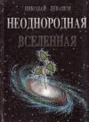 Купить книгу Н. В. Левашов - Неоднородная Вселенная