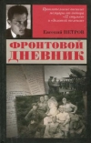 Купить книгу Петров Е. - Фронтовой дневник