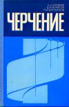 Купить книгу Матвеев, А.А. - Черчение