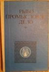 Купить книгу А. Г. Витченко - Рыбопромысловое дело