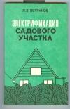 Купить книгу Петриков Л. В. - Электрификация садового участка.