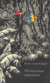 Купить книгу Леви-Строс, Клод - Печальные тропики