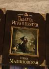 Купить книгу Елена Малиновская - Гадалка. Игра в прятки
