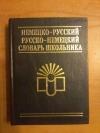 Купить книгу  - Немецко - русский и русско - немецкий словарь школьника