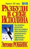 купить книгу Энтони Роббинс - Разбуди в себе исполина