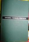 купить книгу Под общей редакцией Г. Хасса - Физика тонких плёнок. Том 1