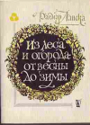 Купить книгу Ланска, Дагмар - Из леса и огорода - от весны до зимы