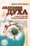 Купить книгу Кэролайн Мисс - Анатомия Духа: Семь ступеней силы и исцеления