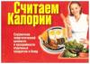 Купить книгу [автор не указан] - Считаем калории