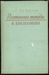 Аронов С. - Изотопные методы в биохимии.