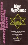 Купить книгу Шри Ауробиндо - Техника медитации в системе интегральной йоги. Йогическая садхана