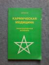 Купить книгу Астрогор - Кармическая медицина. Книга первая. Энергетические вампиры