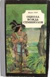 Купить книгу Майн Рид, Томас - Оцеола, вождь семинолов