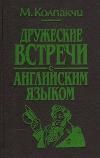 Обменять книгу Колпакчи М. - Дружеские встречи с английским языком